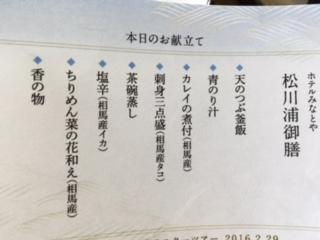 福島食事メニュー