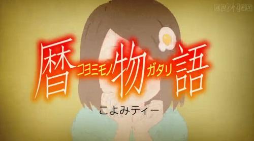 KOYOMI07-001.jpg