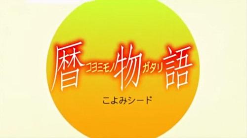 KOYOMI10-001.jpg