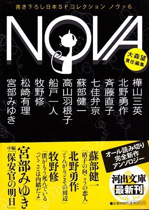 NOVA6.jpg