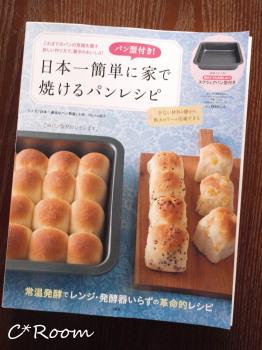 本(パン作り)01