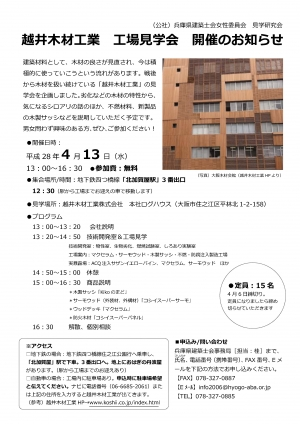 160413開催-越井木材見学会チラシ