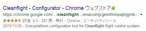 Cleanflightインストール