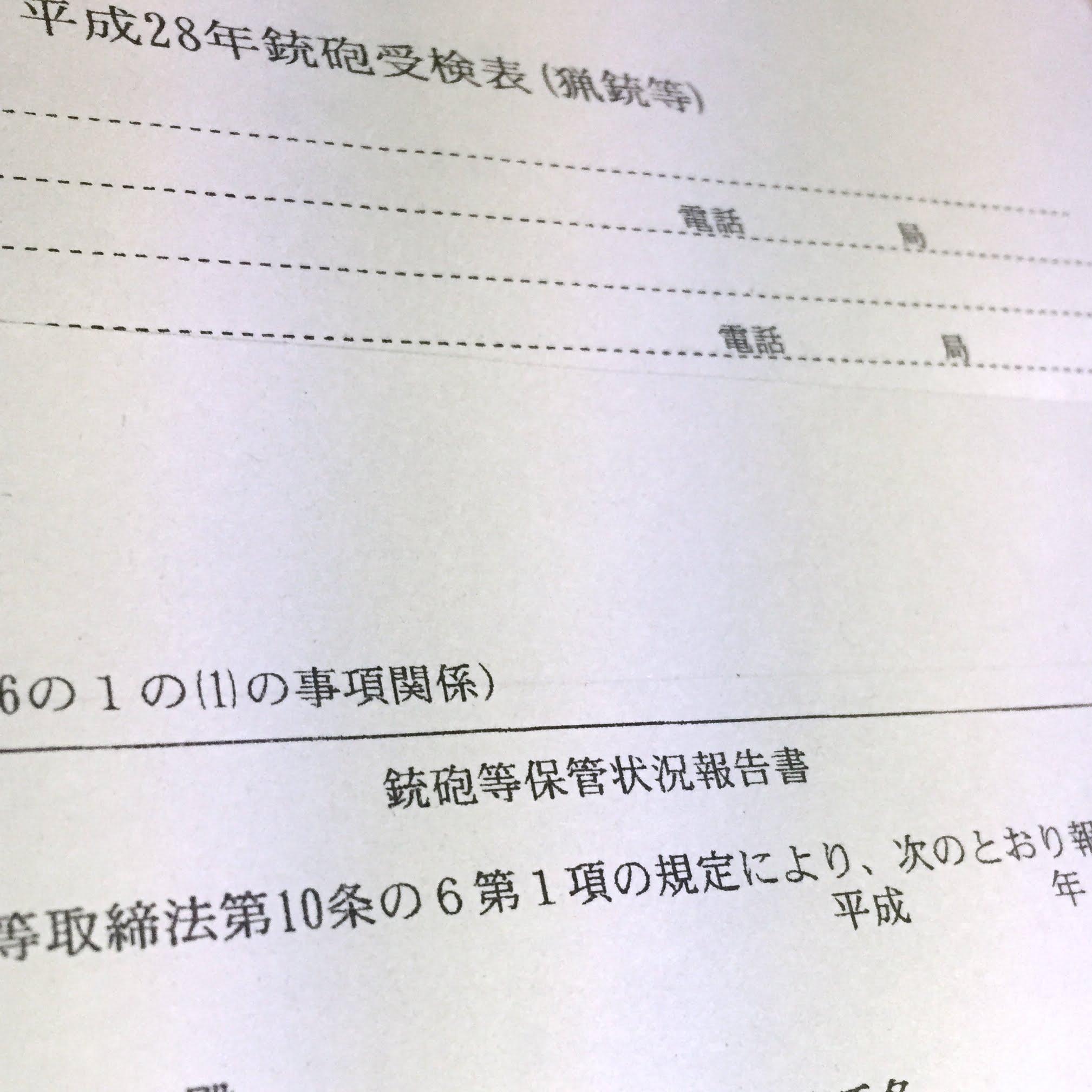 平成28年銃砲刀剣類一斉検査書類[2016年3月]