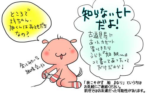 whoisasahi.jpg