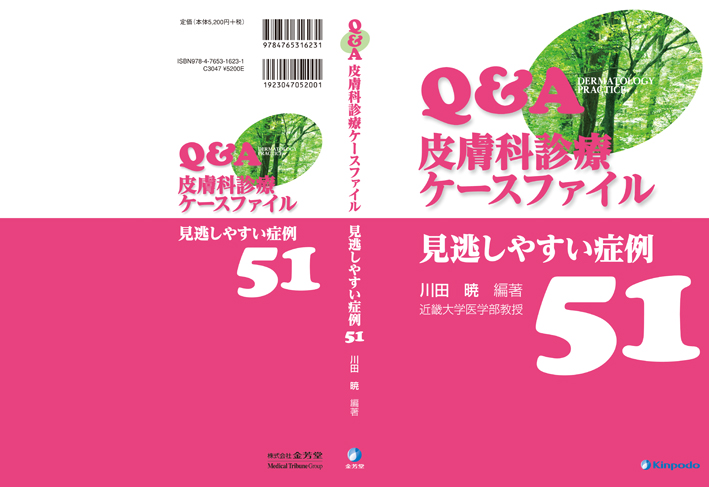 Q&A皮膚科〜