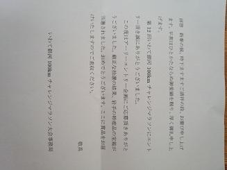 特産物3_お手紙