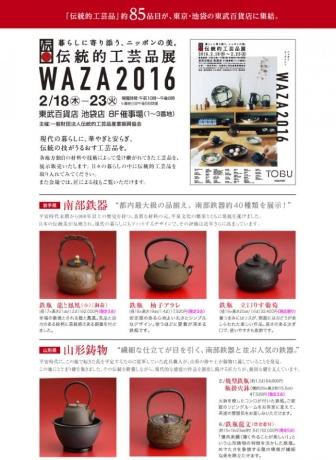WAZA_web_jp1_convert_20160208162018.jpg