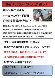 insole_4.jpg