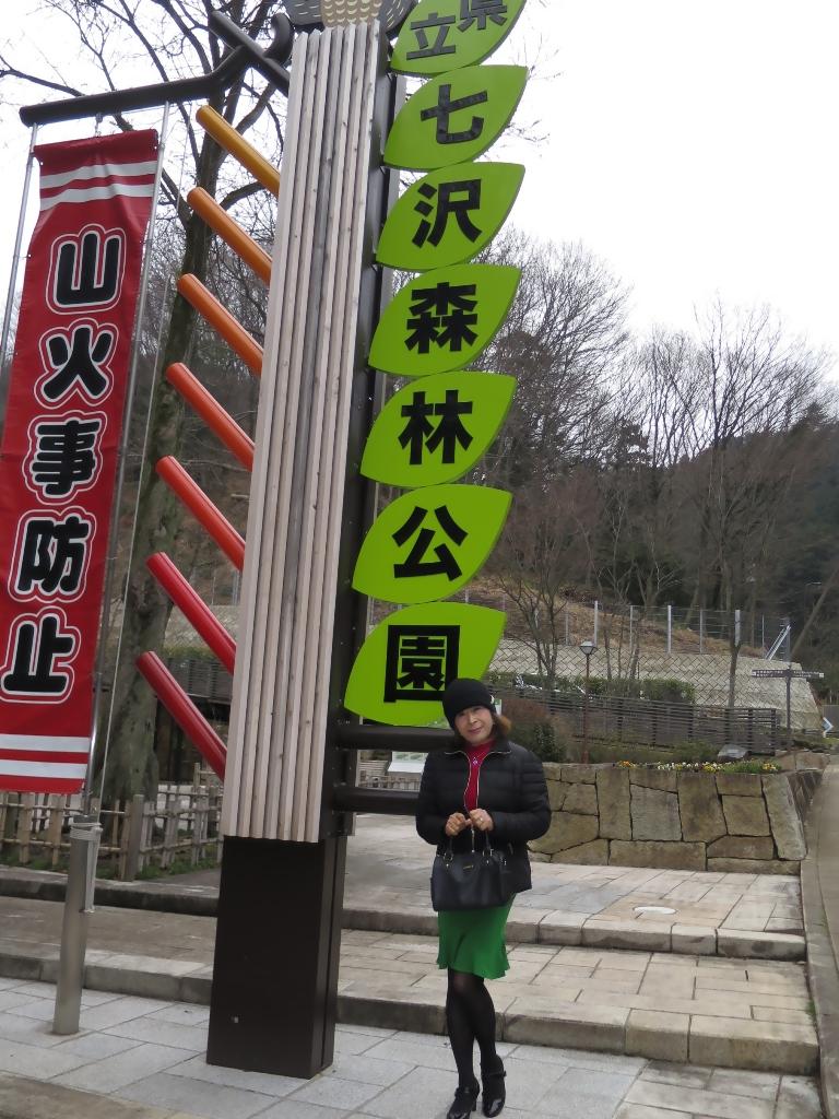 七沢森林公園B(1)