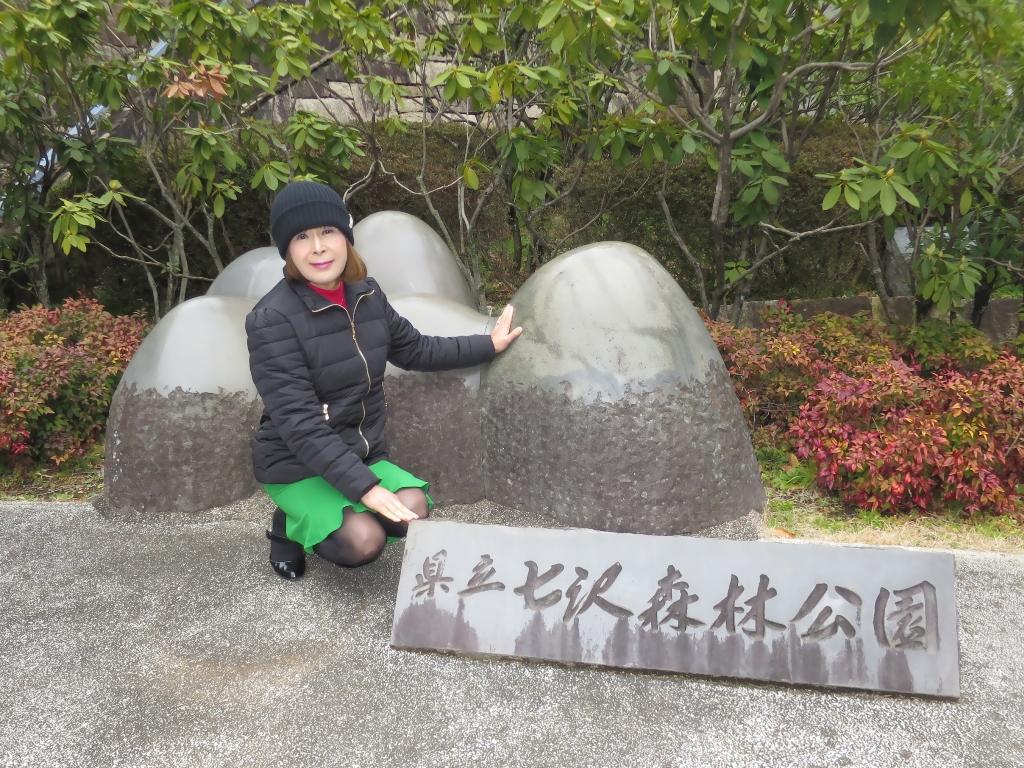 七沢森林公園B(2)