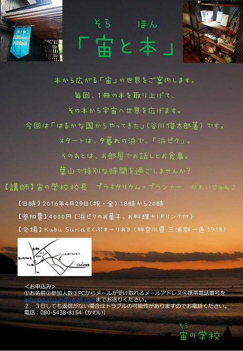 kubu160429s.jpg