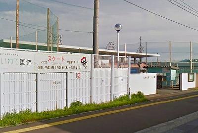 岩手県営スケート場B1507
