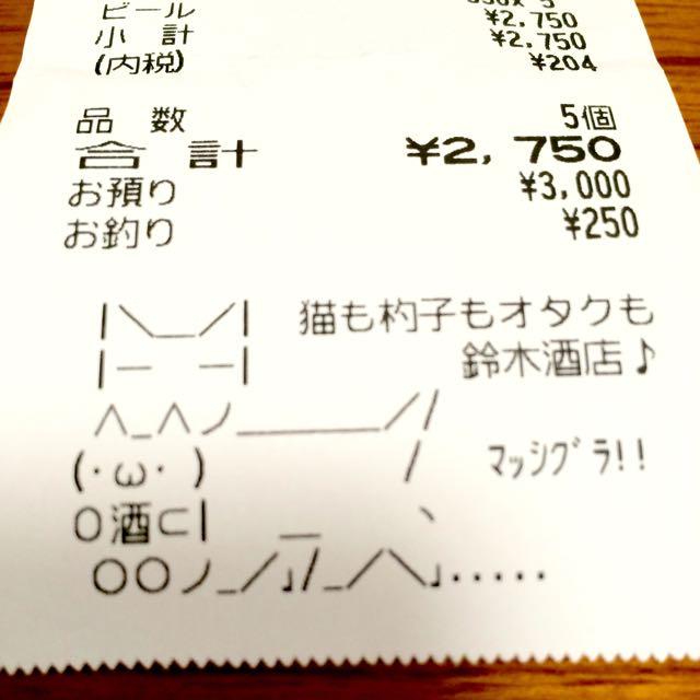 2016-03-12 裏鈴木酒店 - 3