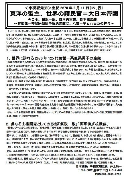 <奉祝紀元節>皇紀2676年2月11日(木、祝)東洋の盟主、世界の護民官=大日本帝國 今こそ、祭政一致、日本再軍備、日本核武装。~排他性一神教宗教紛争の鍵は、八紘一宇と八百万の神々~