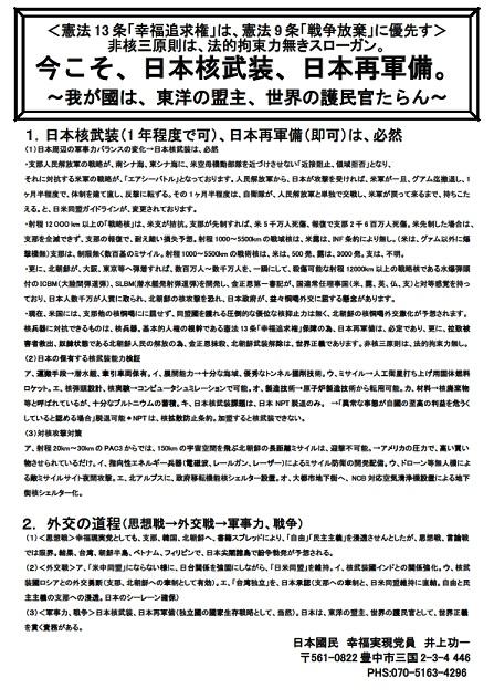 <憲法13条「幸福追求権」は、憲法9条「戦争放棄」に優先す>非核三原則は、法的拘束力無きスローガン。今こそ、日本核武装、日本再軍備。~我が國は、東洋の盟主、世界の護民官たらん~