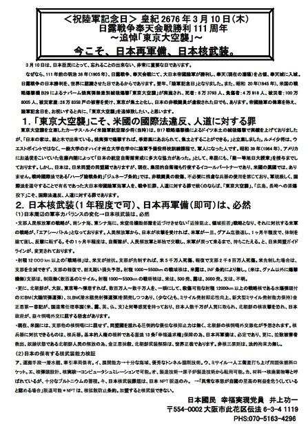 <祝陸軍記念日> 皇紀2676年3月10日(木)日露戦争奉天会戦勝利111周年~追悼「東京大空襲」~今こそ、日本再軍備、日本核武装。