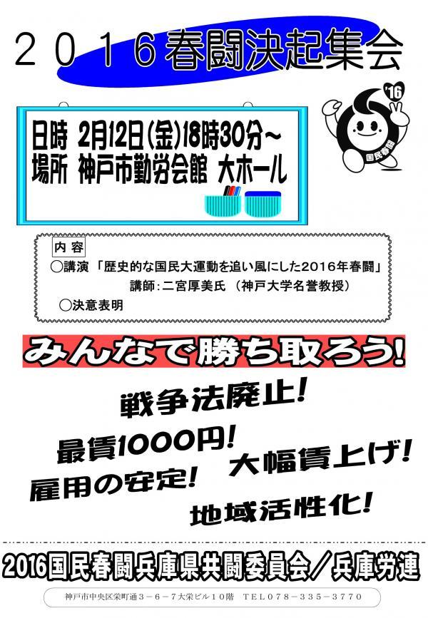 16・2・12 春闘決起集会