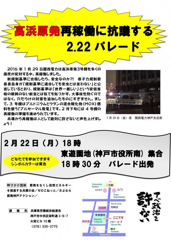 2・22再稼動抗議パレード