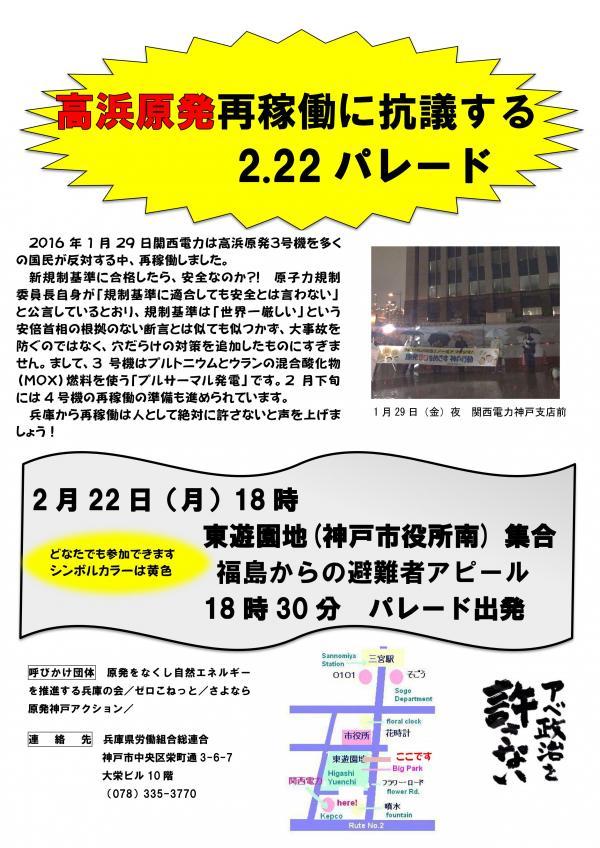 改2・22再稼動抗議パレード