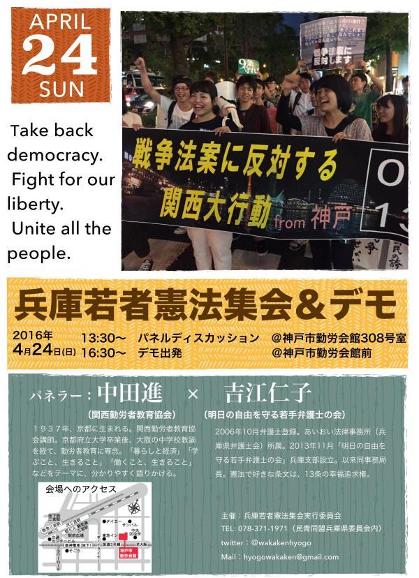 4・24兵庫若者憲法集会