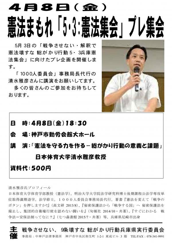 4・8憲法集会プレ企画