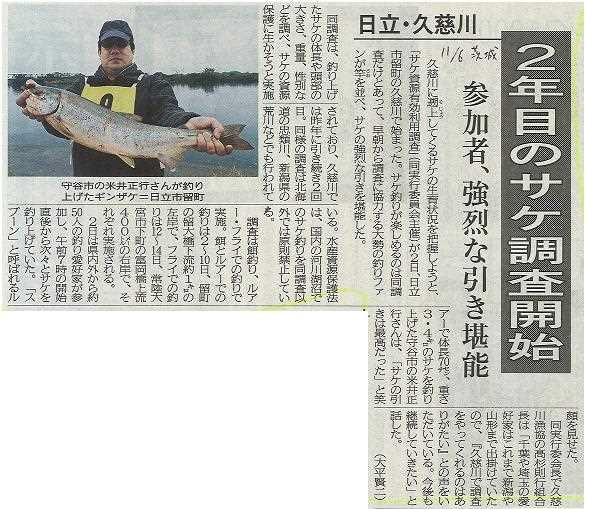 2013サケ米井さん記事