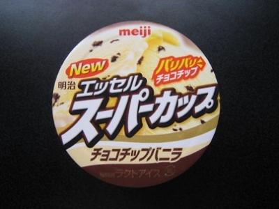 スーパーカップチョコチップバニラ