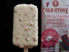 コールドストーンスイートホワイトチョコベリー
