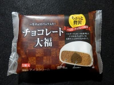 チョコレート大福