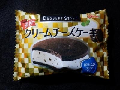 デザートスタイルクリームチーズケーキ