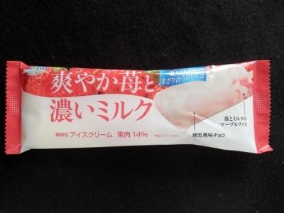 爽やか苺と濃いミルク