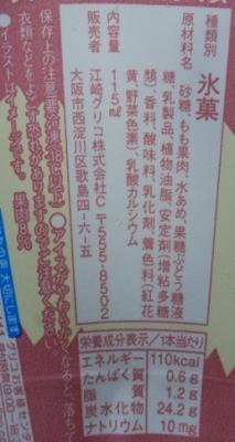 17ice白桃