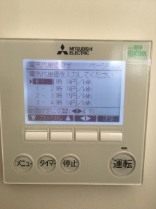 エコヌクール電気料金設定画面