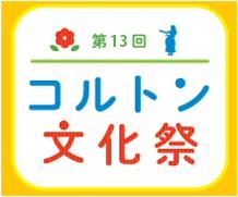 colton2016_logo.jpg