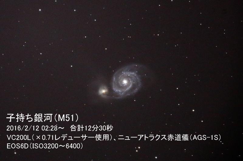 20160211子持ち銀河6D