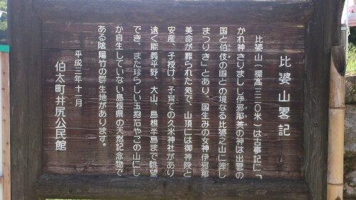 久米神社3