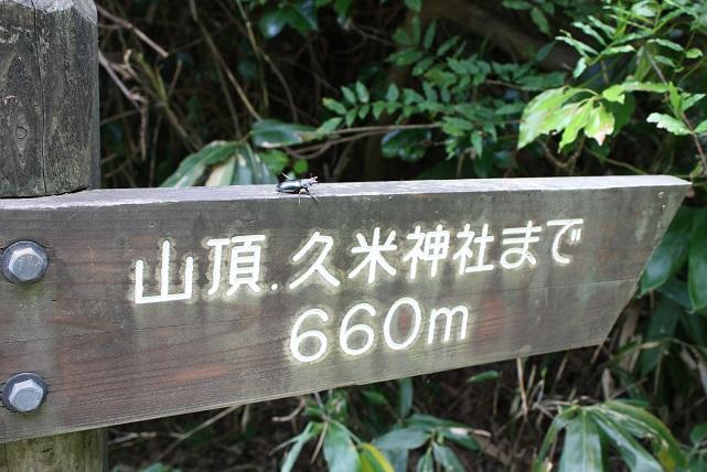 久米神社奥の院道標
