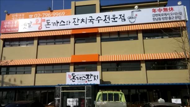 韓国,トンカス