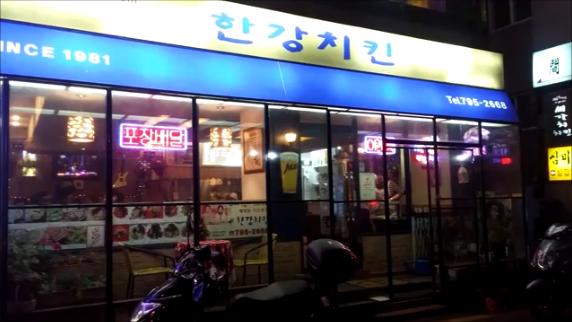 韓国 ハンガンチキン 二村