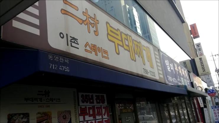 韓国 二村ステイク 이촌스테이크