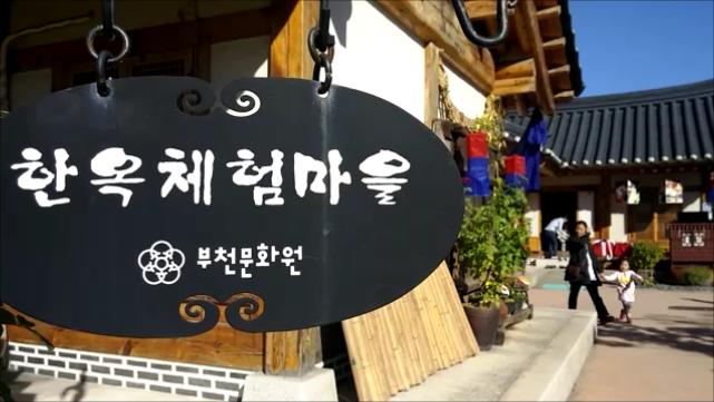 韓国 韓屋体験村