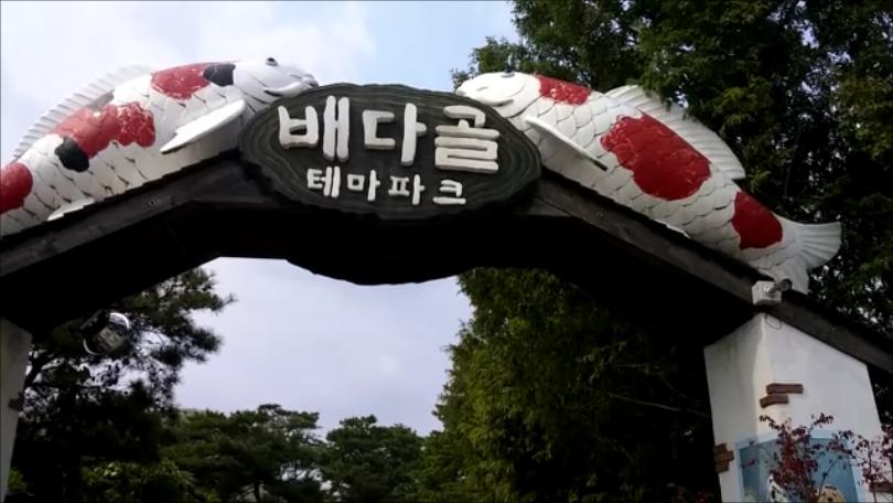 韓国 ペダコルテーマパーク