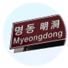 韓国 ソウル 明洞 ミョンドン