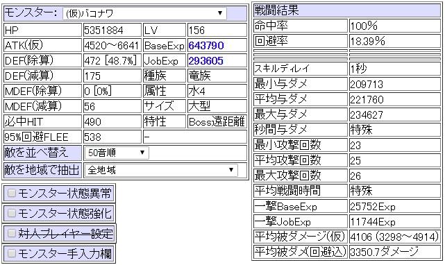 20160403_bakonawa.jpg