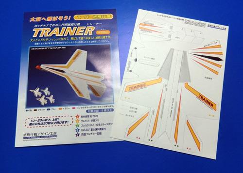 トレーナーです。
