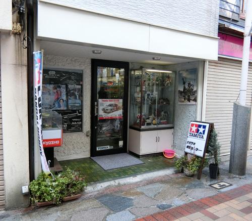 長崎の模型屋さんの老舗!?