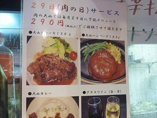 肉の大山02