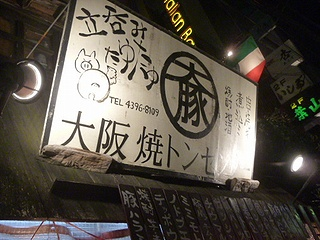 大阪焼トンセンター01