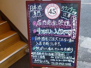 しじゅうごえん02